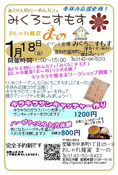 2013冬休み応援企画ミニ完成