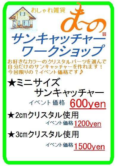 サンキャッチャーhp用東日本ハウス