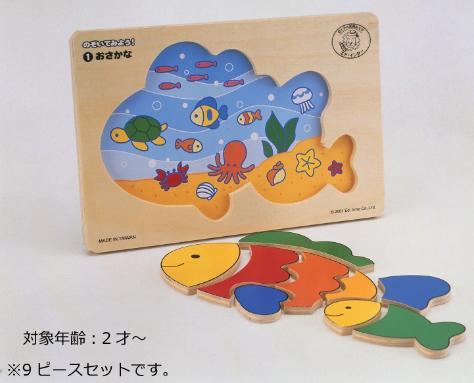 木製パズル魚