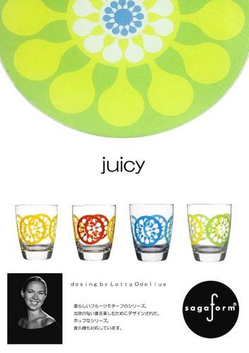 ジューシーグラス