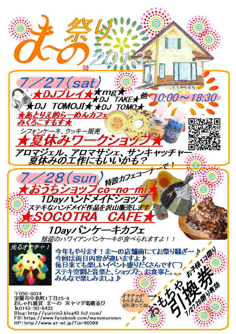 新13お祭りフライヤー02
