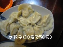 ピーマンクラブの台湾旅行 162