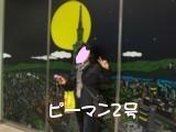 ピーマンクラブの台湾旅行 269