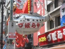 みんなで大阪♪ 010