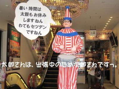 みんなで大阪♪ 009