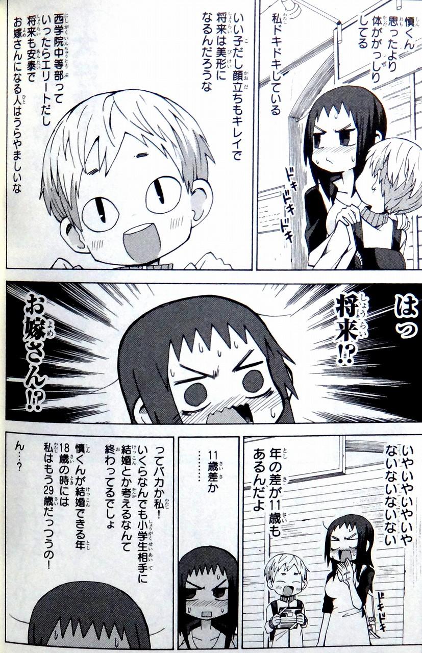 Sorahai-Bokutokouryuushiyou2.jpg
