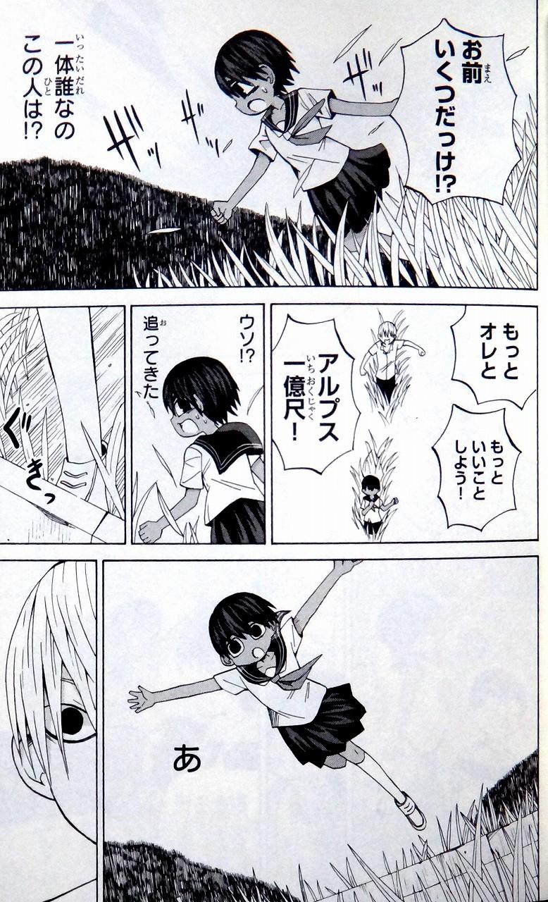 Sorahai-Oniichanga1.jpg