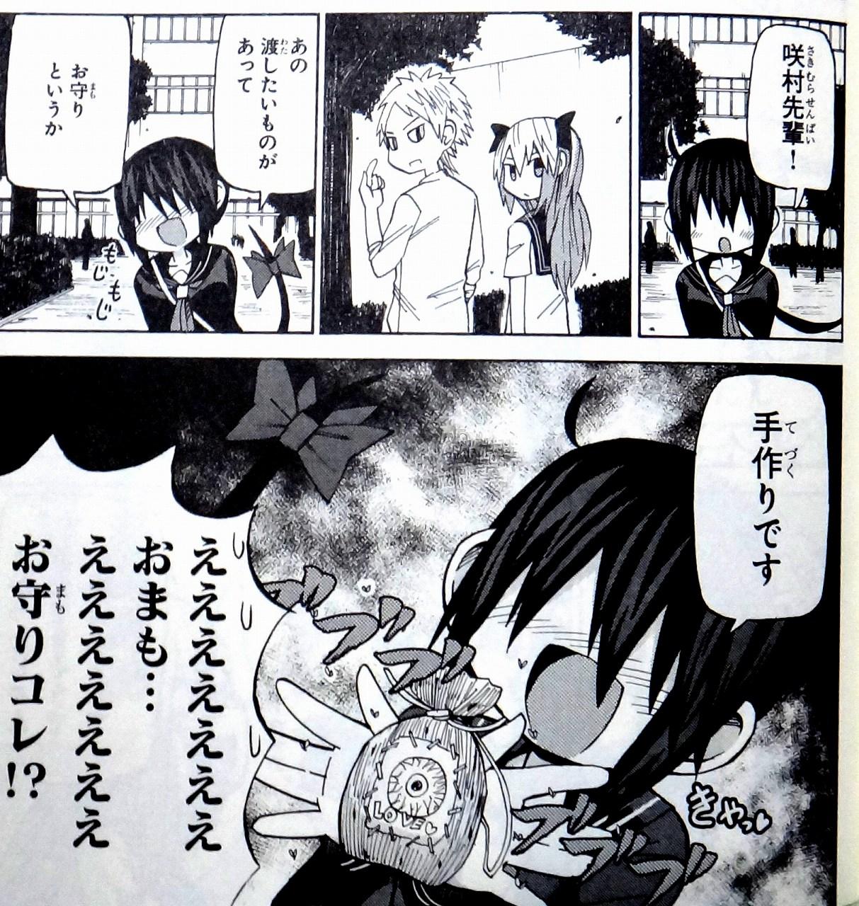 Sorahai-Saikounopresent1.jpg