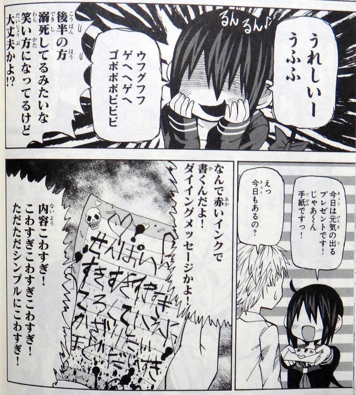 Sorahai-Saikounopresent2.jpg