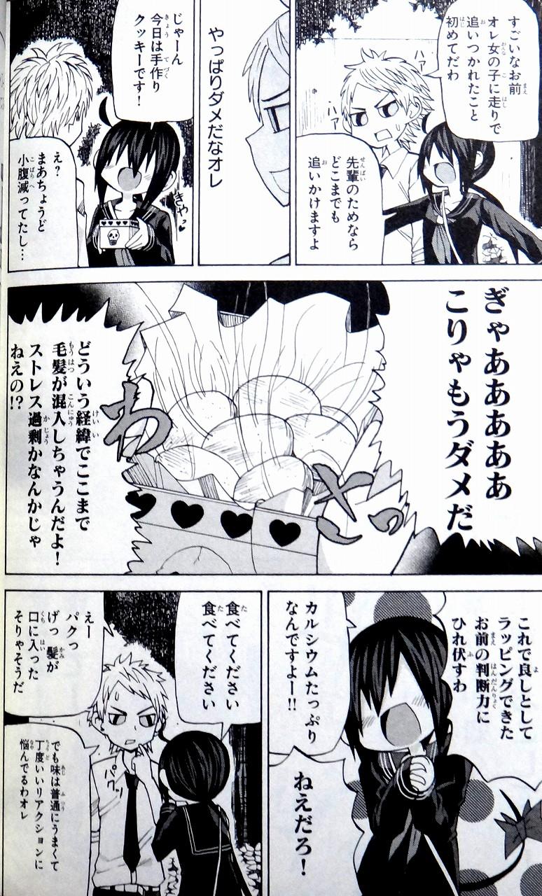 Sorahai-Saikounopresent3.jpg