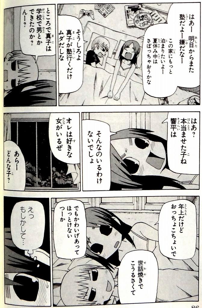 Sorahai-Usotsuki.jpg