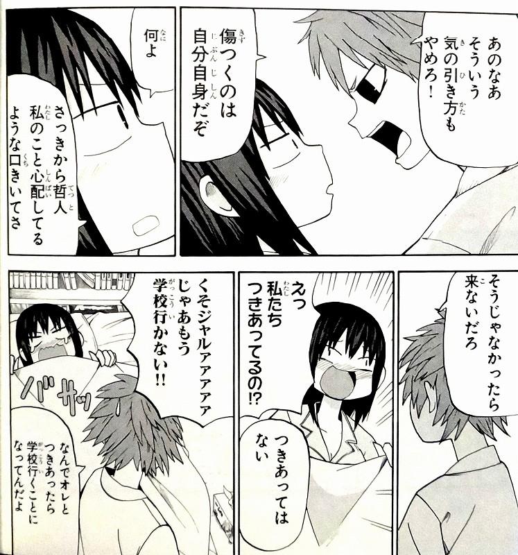 Sorahai-Watashitachi1.jpg