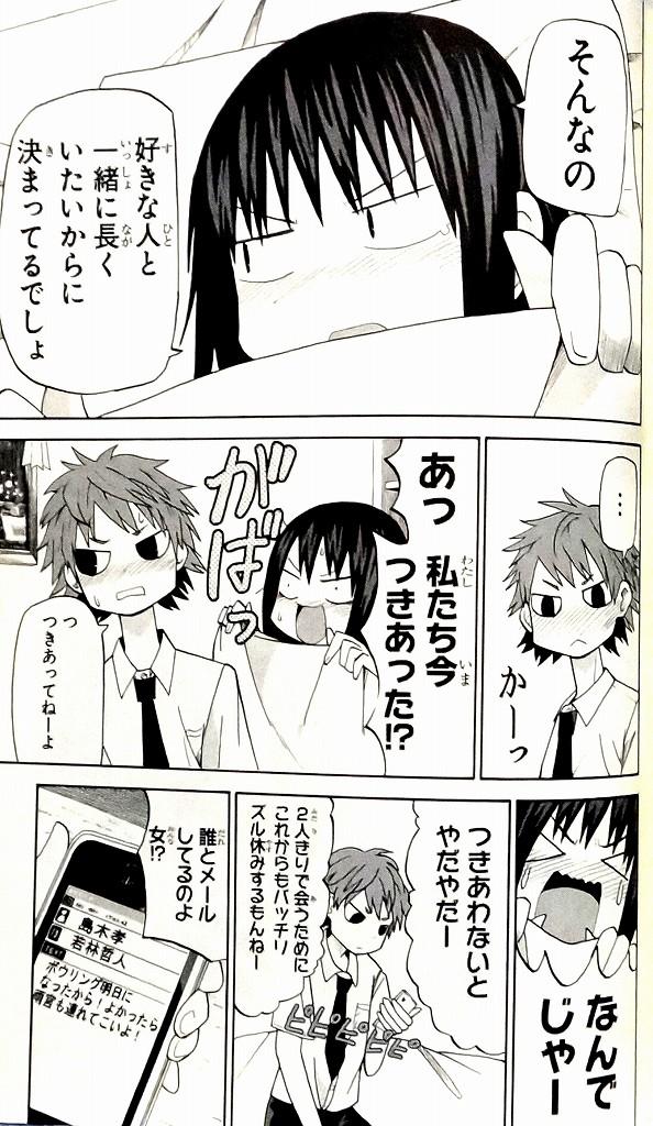 Sorahai-Watashitachi2.jpg