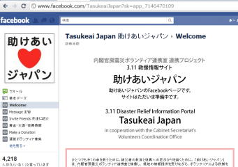 tasukeai japan