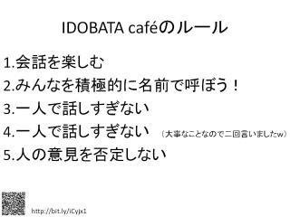 IDOBATA caféのルール