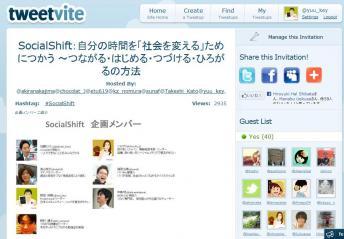 socialshifttweetvite