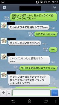 Screenshot_2013-05-13-20-18-43.jpg