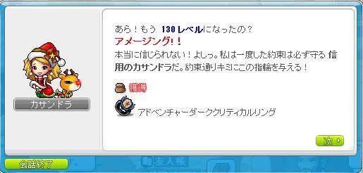 Maple131228_141031.jpg