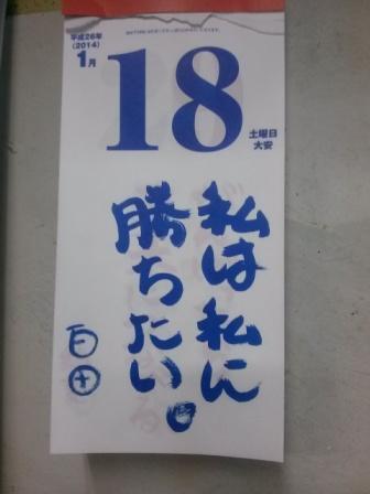 2014-01-18 15.40.29