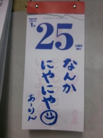 2014-01-25 13.47.56