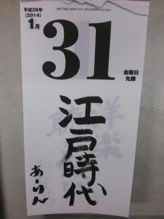 2014-02-01 13.41.22