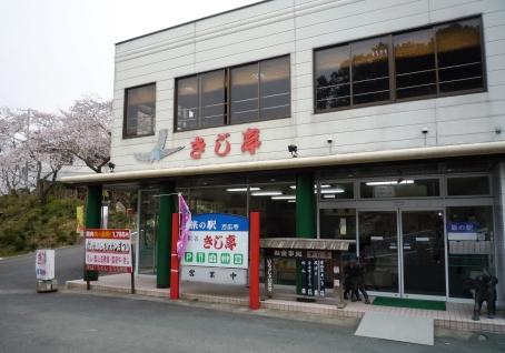 きじ亭1104 (6)
