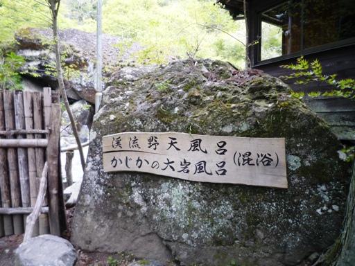 十谷~富士宮 (1)