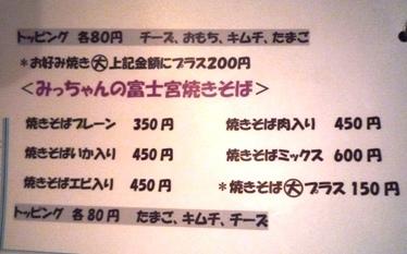 十谷~富士宮 (10)