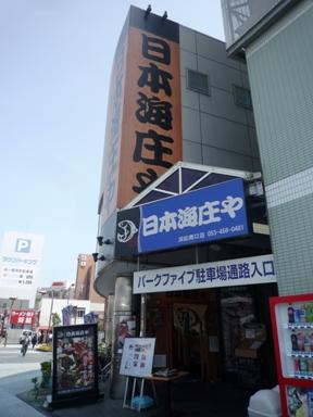 日本海庄屋1105?