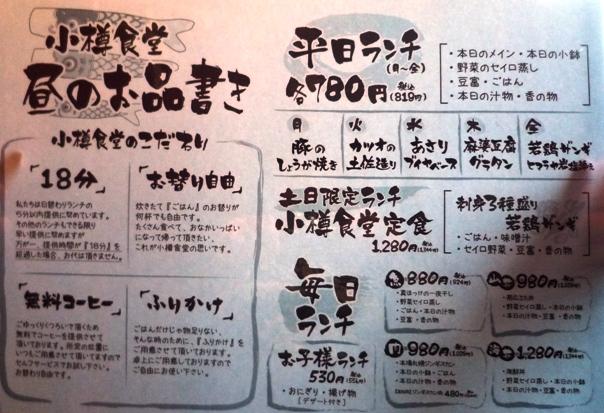 小樽食堂1105?
