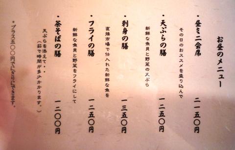 凡竹庵201106?