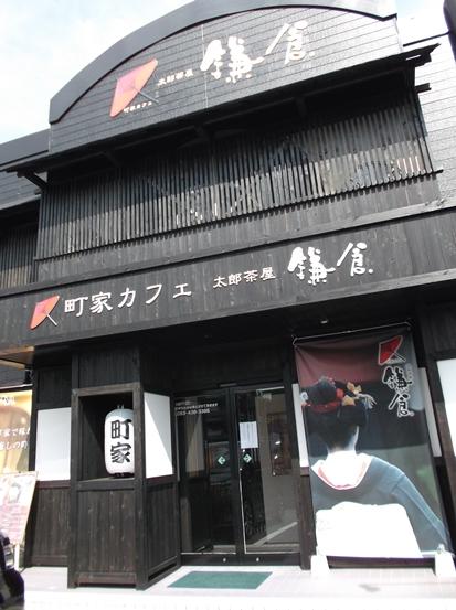 町家カフェ 太郎茶屋鎌倉 (1)