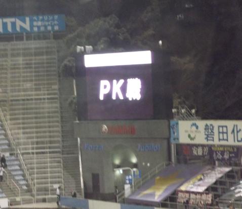 天皇杯2012磐田vs京都 (5)