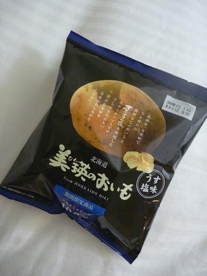 札幌&小樽2012・11・4~7 (7)