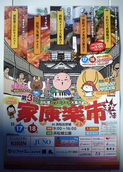 家康楽市in浜松出世城2012 (7)