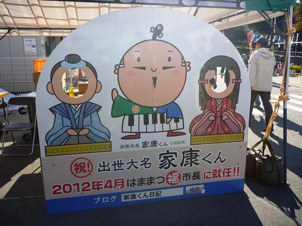 家康楽市in浜松出世城2012 (2)