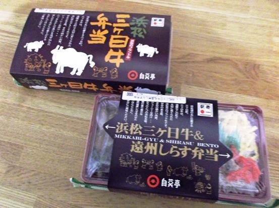 三ヶ日牛弁当 (1)