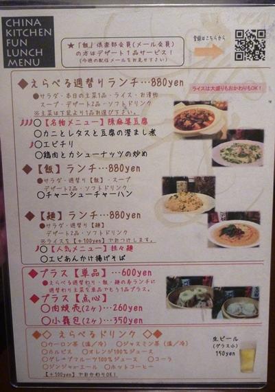 China Kitchen FUN1301 (1)