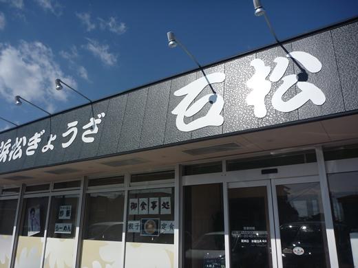 石松・北島1302 (1)