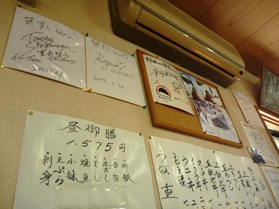 笹すし&ゆりかもめ1302 (1)