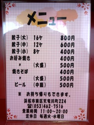 かどや1303 (2)