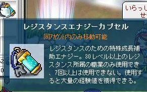 11.02.03 旧式エナジーカプセル