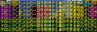 10.02.12 ログ流し