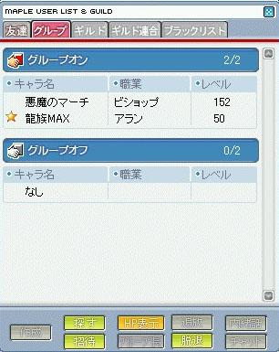 10.02.12 MAP移動にて解消?