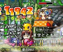 10.02.20 姫にUFO出現!