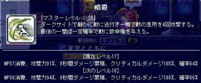 10.02.20 暗殺17