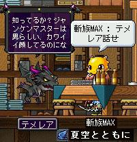 10.03.10 テメレアのジャンケンマスター説