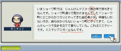 10.03.10 ポニチャイのジャンケンマスター説