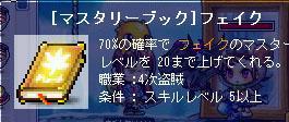10.03.23 フェイク20!