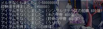 10.03.28 銀イノシシゲット!